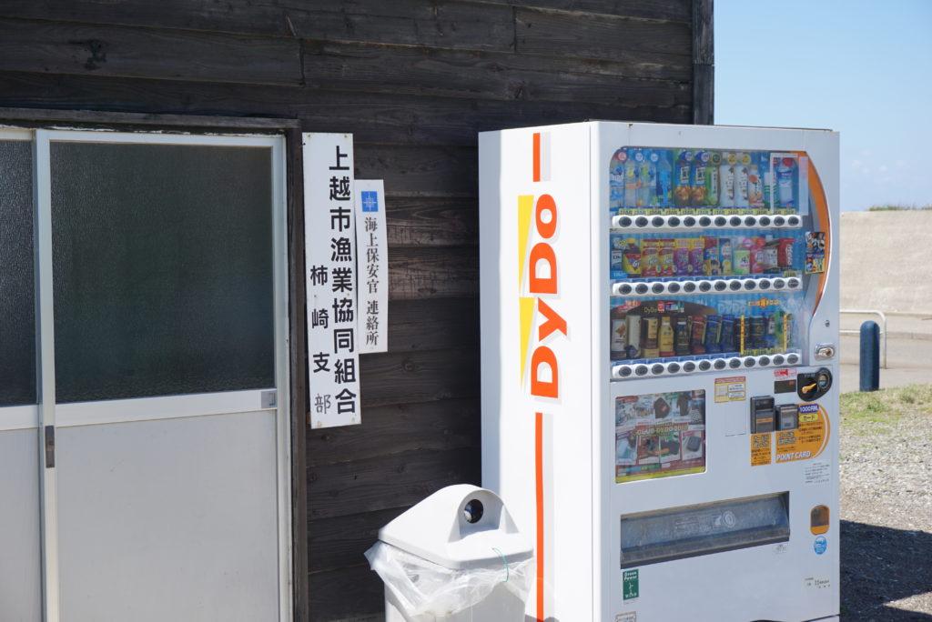 柿崎漁港の自動販売機