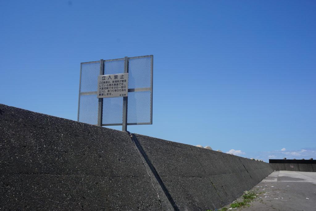 西堤防外洋側の様子