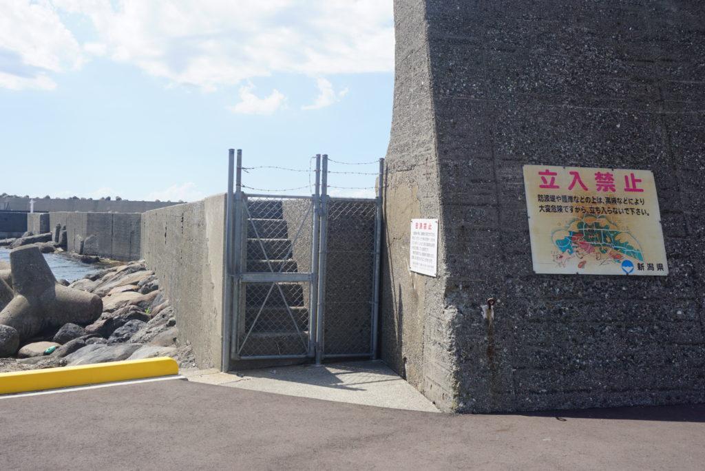 東堤防突堤は立入禁止