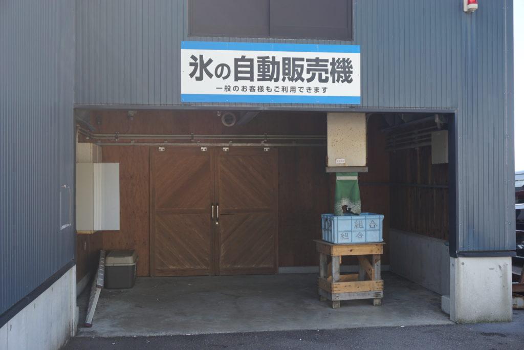 氷の販売所