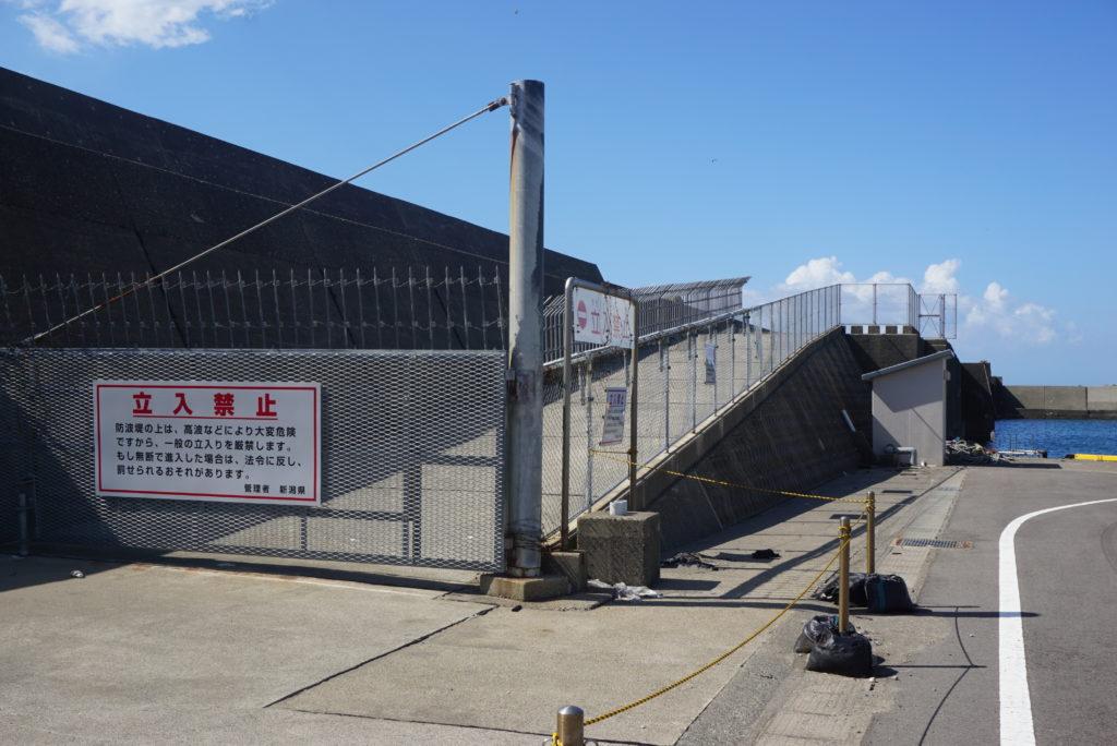 西堤防は立入禁止