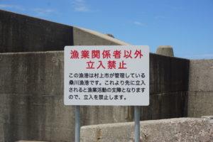 東堤防入り口